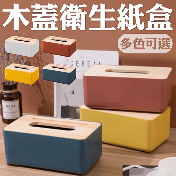 簡約面紙盒【TB000】木蓋 無甲醛 日式置物盒 紙巾盒 抽取式面紙盒 多功能 衛生紙盒