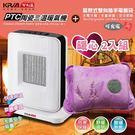 【KRIA可利亞】PTC陶瓷恆溫暖氣機/電暖器&蓄熱電暖袋(超值暖心2入組合)