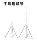 【EC數位】不鏽鋼攝影燈架 2.85米 285cm 加強版 雙頭接口 橫豎兩用燈架 棚燈架 補光燈架 承重10KG