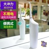 沖牙機 洗牙器沖牙器家用便攜式非電動洗牙機水牙線清洗按摩潔牙器180