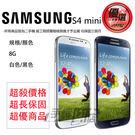 【保證超新】手機阿店 三星 SAMSUNG Galaxy S4mini 4.3吋 8G 白/黑 優選二手機