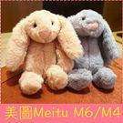 【萌萌噠】美圖 Meitu M6 / M...