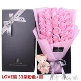 香皂花 33朵玫瑰香皂花束禮盒小熊圣誕節禮品送女友生日禮物畢業 唯伊時尚