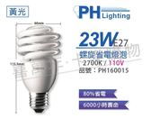 PHILIPS飛利浦 23W 110V 827 2700K 黃光 麗晶 省電螺旋燈管_ PH160015