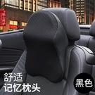 車載舒適靠枕 汽車頭枕護頸枕大號通用舒適...