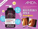Amida 蜜拉角質蛋白護髮素 250ml【美日多多】
