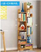 耐家簡易書架落地簡約現代小書柜經濟型置物架學生樹形書架省空間igo     琉璃美衣