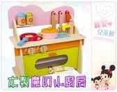 麗嬰兒童玩具館~扮家家酒玩具-幼樂比-木製魔幻小廚房.仿真廚房煤氣灶台廚具