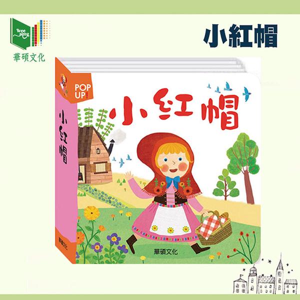 【華碩文化】小紅帽