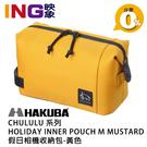 日本 HAKUBA CHULULU HOLIDAY INNER POUCH M MUSTARD 假日相機收納包 黃色 內袋