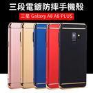 三段電鍍殼 三星 Galaxy A8 A...