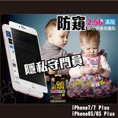 奇膜包膜 hoda 2.5D 防偷窺 滿版 iPhone 7/ 6S (4.7吋) 高隱私 鋼化 玻璃貼 9H