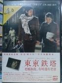 挖寶二手片-H06-035-正版DVD-日片【東京鐵塔老媽和我有時還有老爸】-小田切讓 松隆子 內田也哉子(