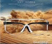 護目鏡 3M護目鏡防風沙防塵眼鏡防沖擊男騎行勞保防飛濺透明防風防護眼鏡【小天使】