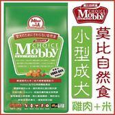 *WANG*莫比Mobby《小型成犬》雞肉+米配方狗飼料-3kg
