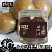 香港檸檬王鹹檸檬250g  醃檸檬 果乾  香港知名伴手禮 青檸 甘仔店3C配件