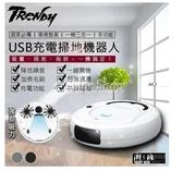 現貨 掃地機器人 打掃機器人 吸塵器 充電款掃地機器 自動清潔機