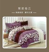 100%法蘭絨單人3.5×6.2尺三件式兩用被毯床包組☆冬季首選☆《紫葉情芸》