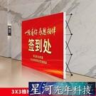廣告牌 拉網式展架折疊簽到牆活動背景布舞台簽名牆展板架展會廣告牌kt板 星河光年
