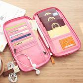 護照包機票護照夾保護套防水旅行收納包出國多功能證件袋證件包 【PINKQ】