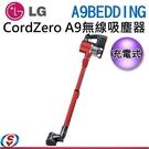 【信源電器】LG 樂金 CordZero™ A9無線吸塵器 (時尚紅) A9BEDDING