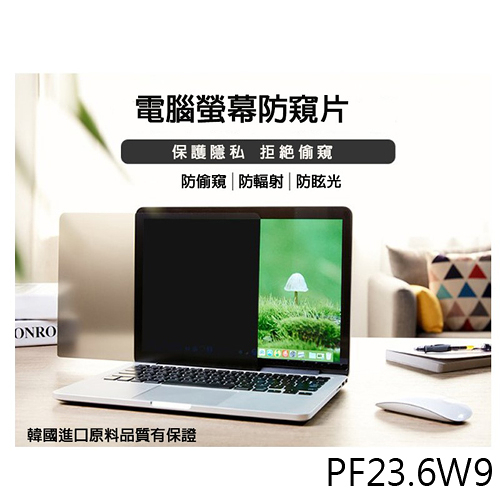 PRIVACY FILTER 23.6W9電腦螢幕防窺片23.6吋(16:9)522*294mm