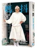 (二手書)媽抖:91歲的台灣第一潮嬤林莊月里