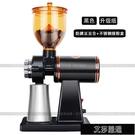咖啡機 110V220V咖啡磨豆機 電動咖啡豆研磨機家用/商用手沖單品咖啡粉碎機