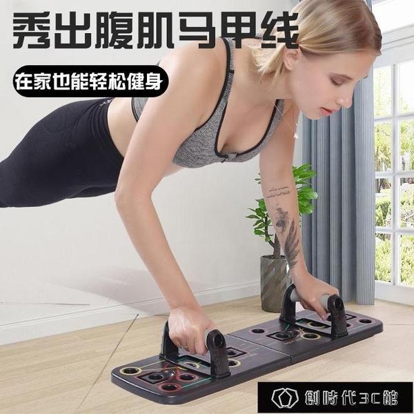 俯臥撐板 俯臥撐支架多功能家用女瘦腹肚子練臂力訓練俄式俯臥撐板健身器材
