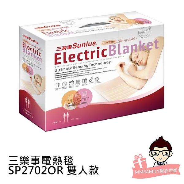 【贈隨機好禮】 Sunlus三樂事 輕薄雙人電熱毯 SP2702OR 【醫妝世家】電熱毯 三樂事