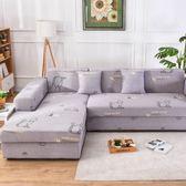 沙發套 四季款代 一二三貴妃沙發套 合沙發套 沙發罩L型合 全包万能套【快速出貨八折優惠】