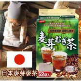 日本 國產大麥100%使用 麥芽麥茶 416g(8g*52包) 最佳解渴飲料 超大份 送禮首選