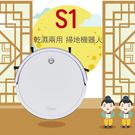 【Opure 臻淨】S1 乾濕兩用超靜音掃地機器人(告白機)