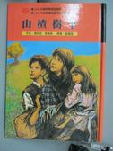 【書寶二手書T1/兒童文學_OKN】山楂樹下_區國強, 瑪莉塔.麥