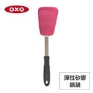 美國OXO 好好握彈性矽膠鍋鏟-野莓 01012003R
