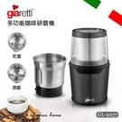 Giaretti 多功能咖啡研磨機 GL-9237