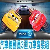 汽車總動員 迴力車 閃電麥坤 迪士尼 小汽車 口袋車 軌道車 小車車 模型車 玩具車 12只 組合 套裝