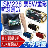 【24期零利率】全新 ISM228 雙5W重砲藍芽喇叭 藍芽連線 3D環繞音效 按鍵式操作 FM電台