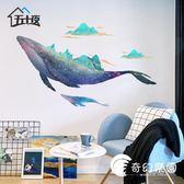 壁貼-大魚貼紙 墻貼墻上裝飾創意動物墻貼畫臥室客廳沙發背景墻壁貼紙-奇幻樂園