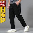 特大尺碼男裝 胖人男裝加肥加大碼運動褲薄款春秋夏季彈力直筒長衛褲肥佬特大號