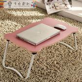 電腦桌筆記本電腦桌做床上用書桌折疊桌懶人桌小桌子學生宿舍簡易學習桌jy最後1天下殺75折