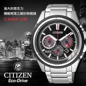 【公司貨保固】CITIZEN CA4241-55E 光動能鈦金屬男錶
