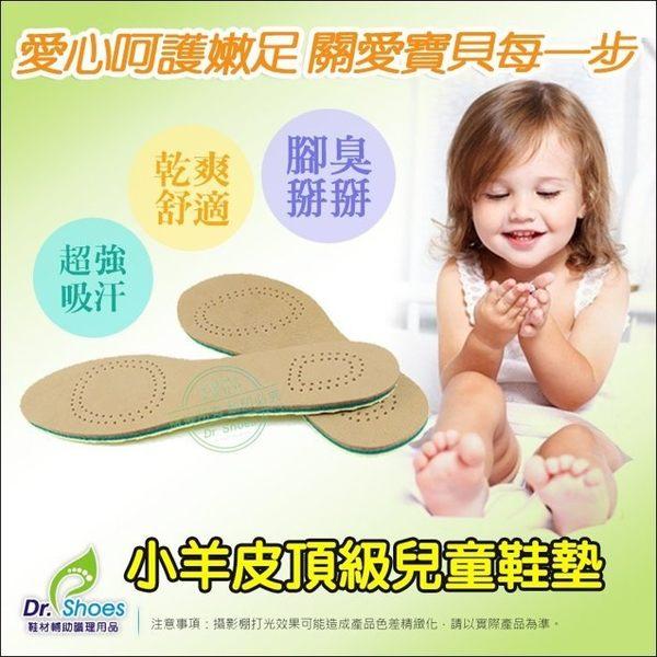 頭層小羊皮頂級兒童鞋墊柔軟細緻呵護寶貝腳 除臭剋 迅速吸收腳汗 男女童鞋懶人休閒鞋 LaoMeDea