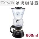 【Driver】DR-TDC60冰滴咖啡...