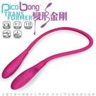 情趣用品 瑞典PicoBong 變形金剛 G點+後庭+乳夾+女同 多功能雙重震動按摩器 櫻桃紅 +潤滑液60ML