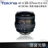 TOKINA AT-X 107 DX 10-17mm F3.5-4.5 NH 變焦魚眼鏡頭 (無遮光罩版本) 立福公司貨 刷卡分期零利率 德寶光學