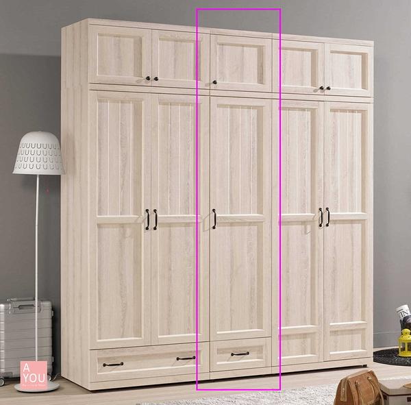 雪莉1.5尺被櫥式衣櫥 大特價 12200元【阿玉的家 2020】新品搶先 大台北免運費