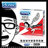 情趣用品衛生套 Durex杜蕾斯 聯名設計限量包  Girl 保險套更薄型(3入/盒) +潤滑液1包