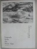 【書寶二手書T1/文學_E43】瑞士阿爾卑斯山的傳說_洪秉鈞、洪安瑞