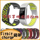 Fitbit Charge 2 耐克錶帶Charge3 Charge 4雙色矽膠錶帶 腕帶 運動手錶錶帶 透氣可調節式開口 拼色錶帶